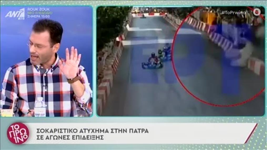 Ο Στράτος Τζώρτζογλου για το ατύχημα με καρτ στην Πάτρα