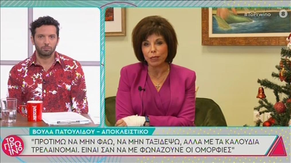 Η Βούλα Πατουλίδου στην εκπομπή «Το Πρωινό»