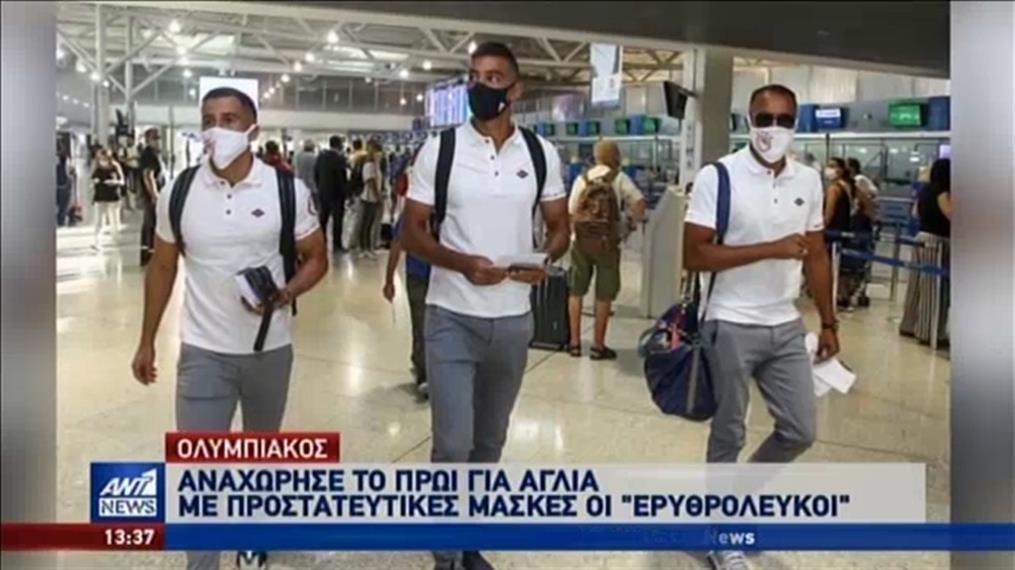 Αναχώρησε για την Αγγλία ο Ολυμπιακός