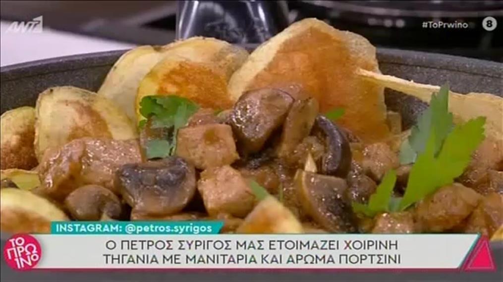 Χοιρινή τηγανιά με μανιτάρια