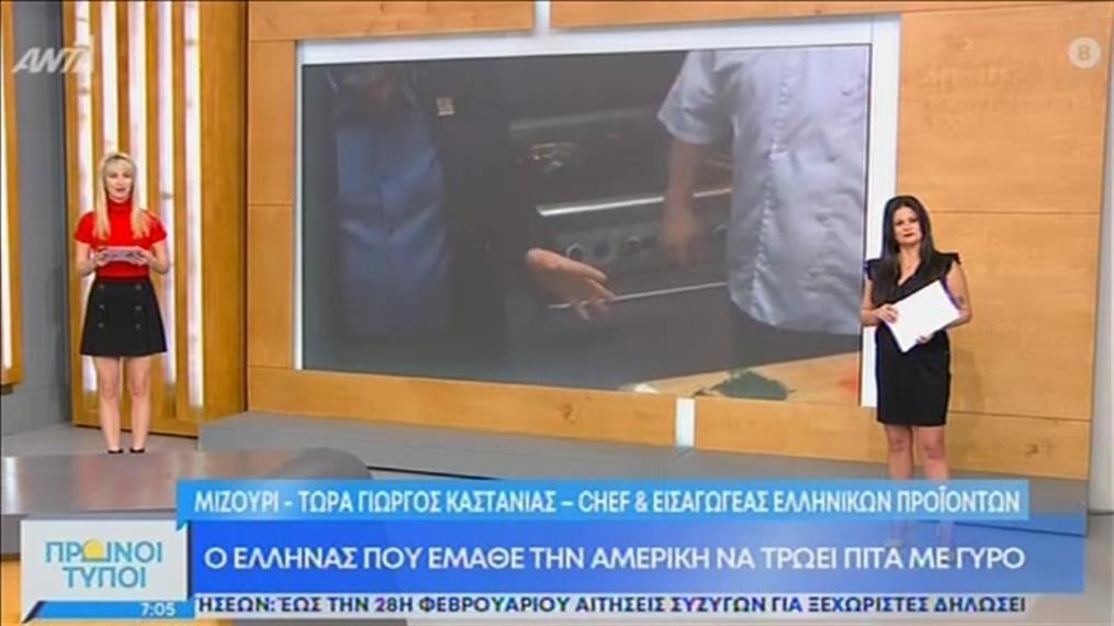 Ο Έλληνας που έμαθε την Αμερική να τρώει πίτα με γύρο