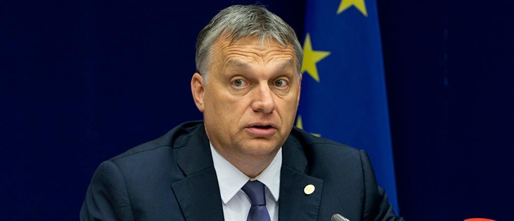 """Ορμπαν: Η Ουγγαρία δεν θα γίνει με το ζόρι """"χώρα μετανάστευσης"""""""