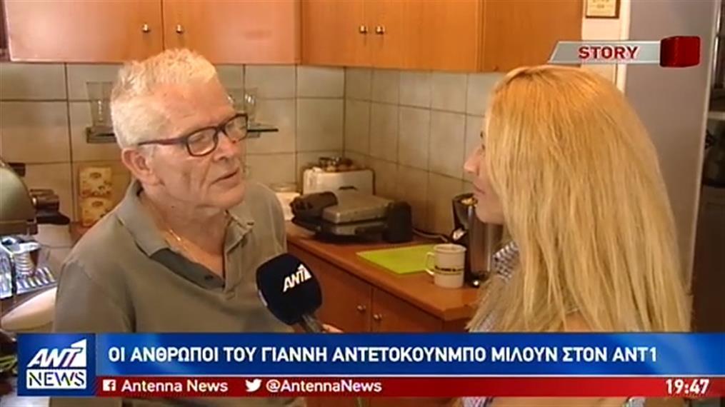 """Οι """"άνθρωποι"""" του Γιάννη Αντετοκούνμπο μιλούν στον ΑΝΤ1"""