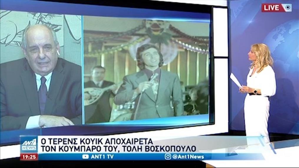 Τόλης Βοσκόπουλος: Ο Τέρενς Κουίκ στον ΑΝΤ1 για τον κουμπάρο του