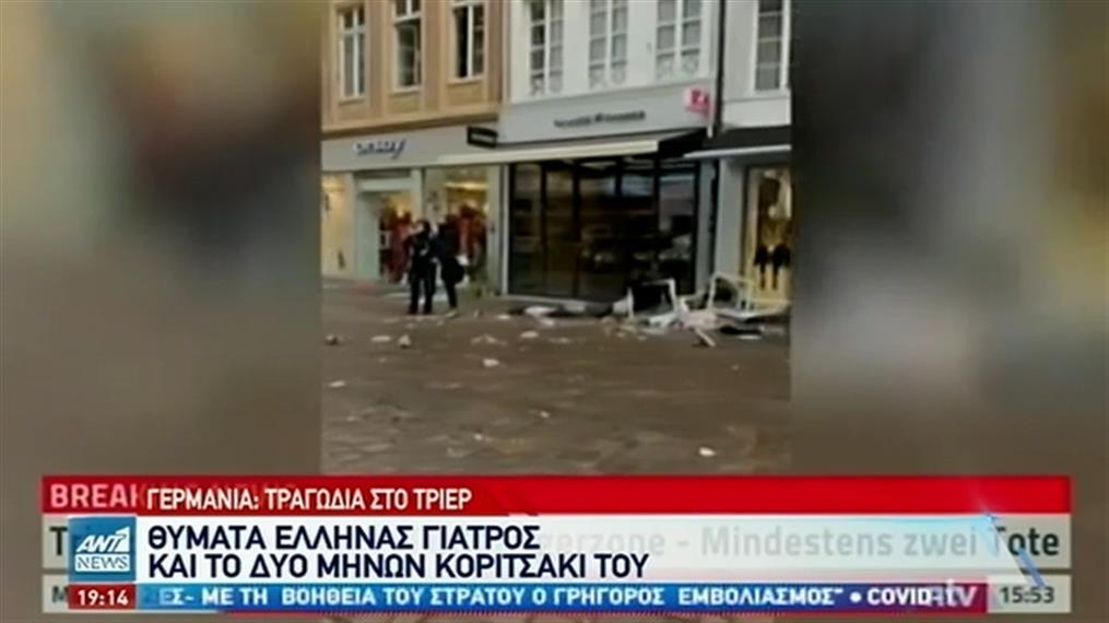 Τραγωδία στο Τρίερ: Έλληνες μεταξύ των θυμάτων του μανιακού οδηγού