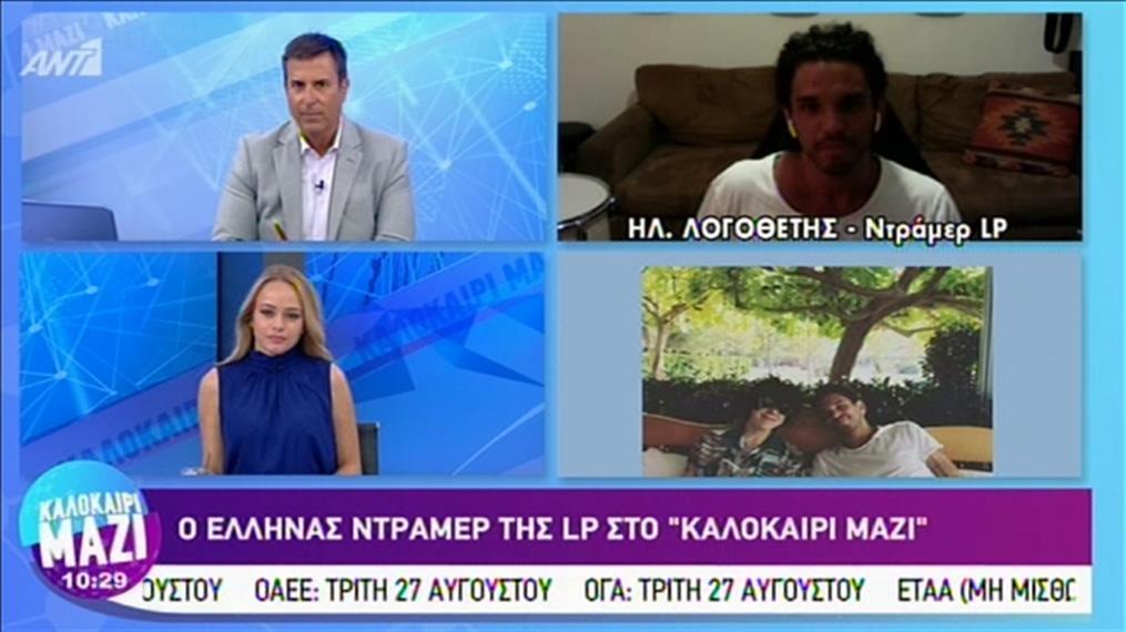 Ο Έλληνας ντράμερ της LP στο «Καλοκαίρι Μαζί»