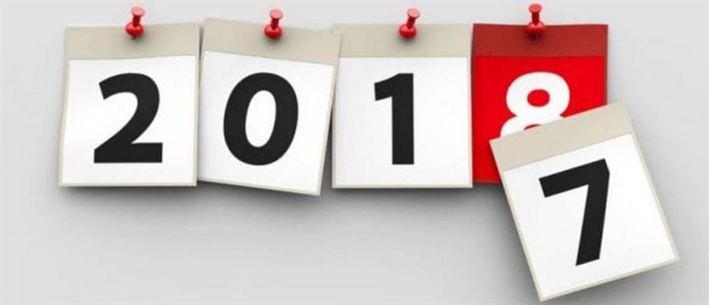 """Πρωτοχρονιά 2018: Το """"καλόπιασμα"""" και τα σύνεργα για καλή χρονιά"""