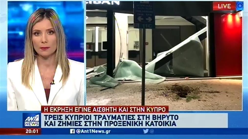 Μέχρι την Κύπρο έγιναν αισθητές οι εκρήξεις στη Βηρυτό