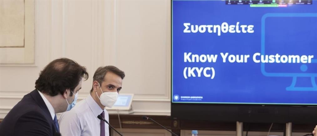 """""""Know your Customer"""": Η εφαρμογή που καταργεί τη γραφειοκρατία στις συναλλαγές με τις τράπεζες"""