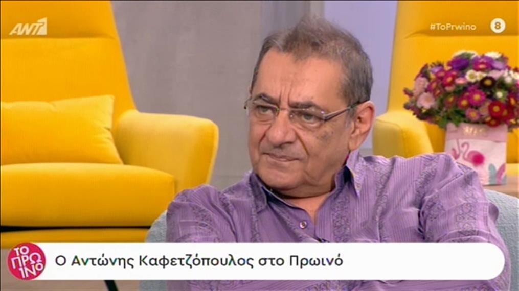 Αντώνης Καφετζόπουλος: Αποκαλύπτει άγνωστες πτυχές της ζωή του