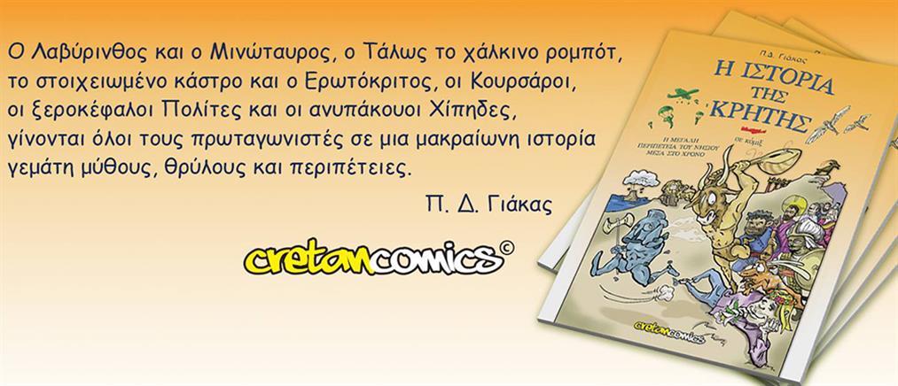 Η ιστορία της Κρήτης έγινε κόμικ