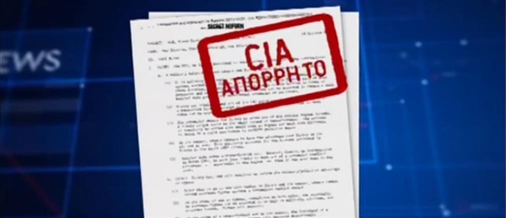 Απόρρητα έγγραφα της CIA για ενδεχόμενο ελληνοτουρκικό πόλεμο
