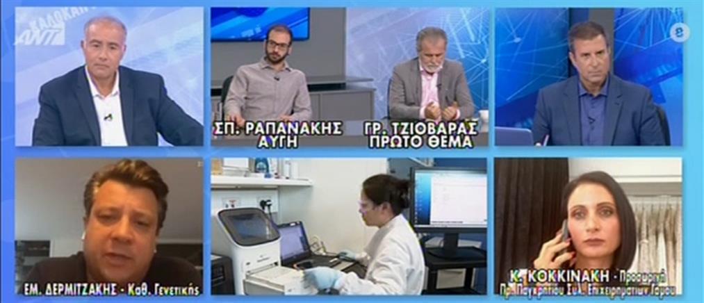 Δερμιτζάκης στον ΑΝΤ1: πολλαπλάσια τα κρούσματα στην κοινωνία, από όσα ανακοινώνονται (βίντεο)
