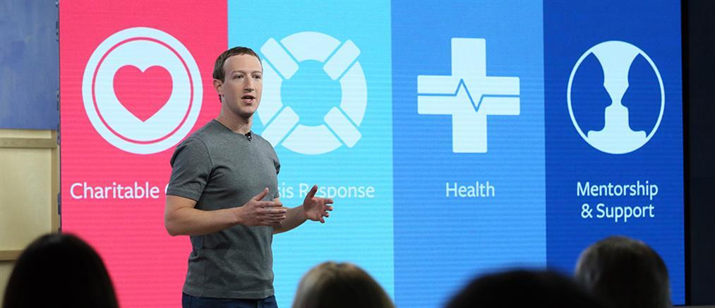 """Ο Ζούκερμπεργκ κάνει αλλαγές στο Facebook: """"Θα εκνευριστούν πολλοί"""""""