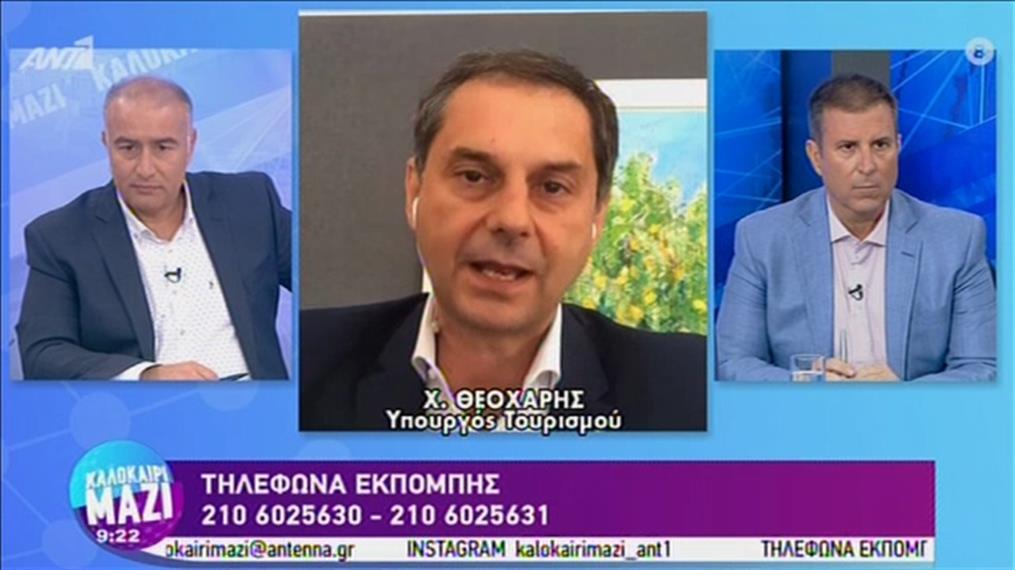 """Χάρης Θεοχάρης και Αθανάσιος Σκουτέλης στην εκπομπή """"Καλοκαίρι Μαζί"""""""