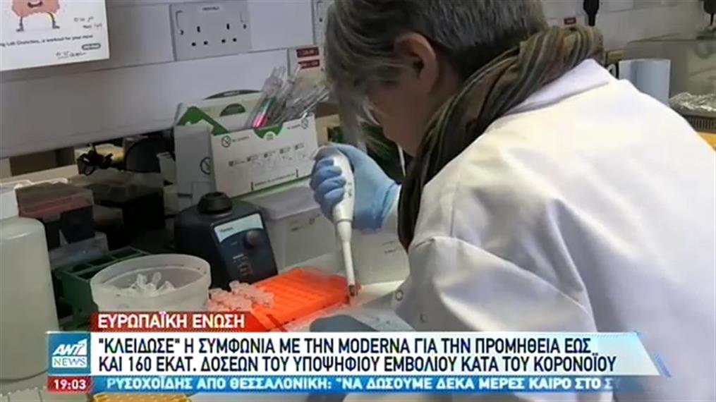 Εμβόλιο για τον κορονοϊό: Συμφωνία Κομισιόν με Moderna