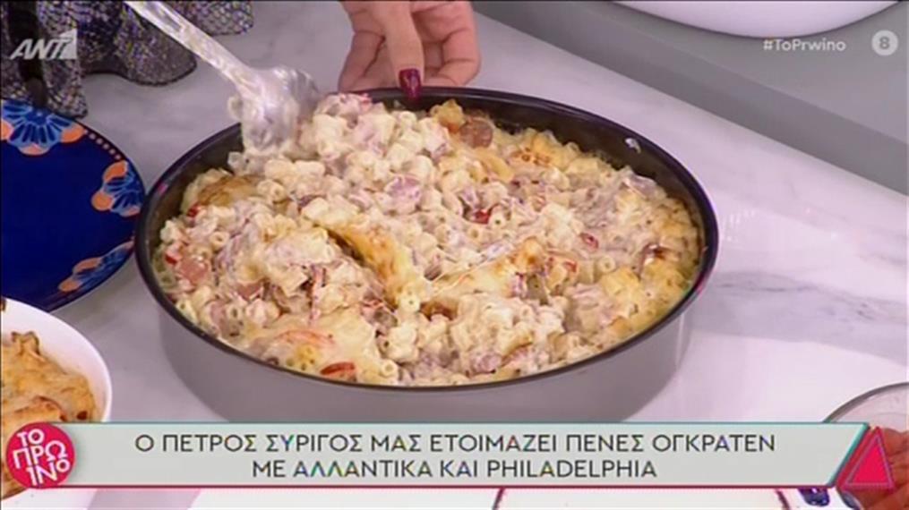 Πένες φούρνου ογκρατέν με αλλαντικά και τυρί κρέμα από τον Πέτρο Συρίγο