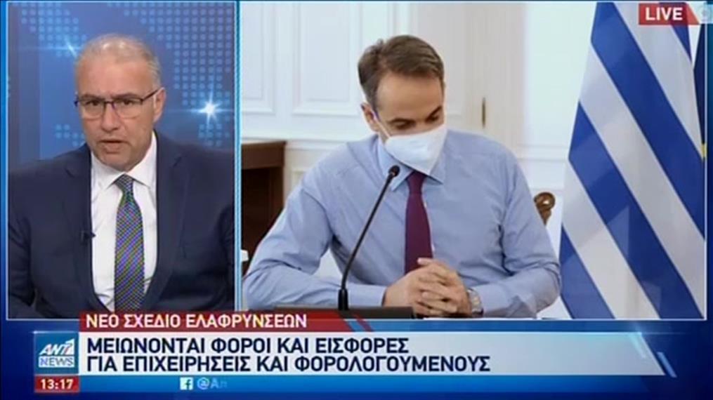 Ο Μητσοτάκης ανακοίνωσε μείωση φόρων και εισφορών