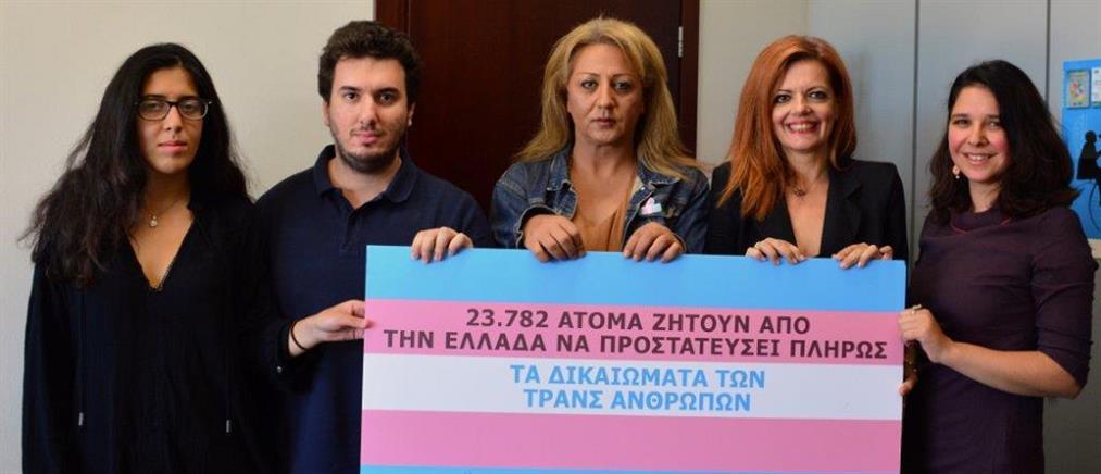 Παρέδωσαν 23.782 υπογραφές για τα δικαιώματα των τρανς