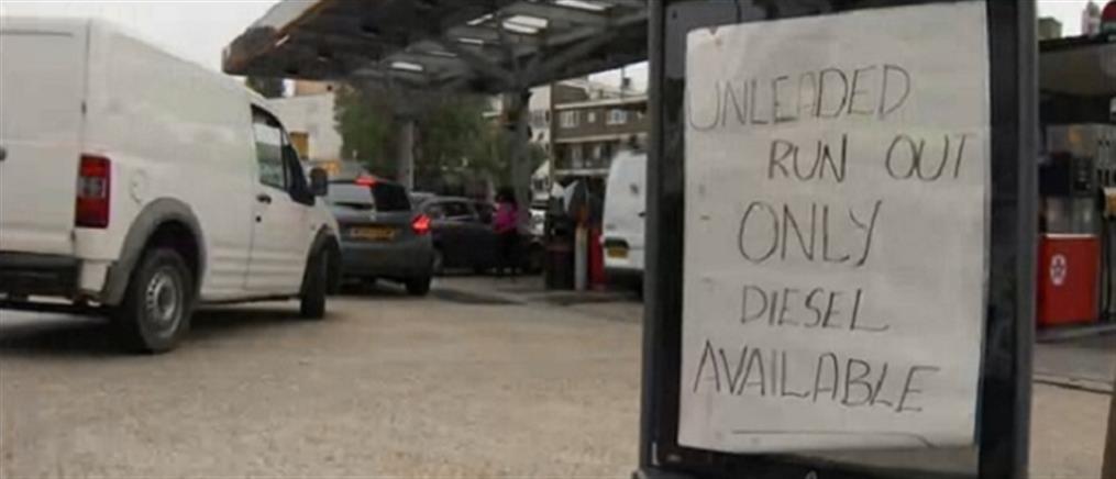 Βρετανία: κόντρα για τις ελλείψεις στα καύσιμα