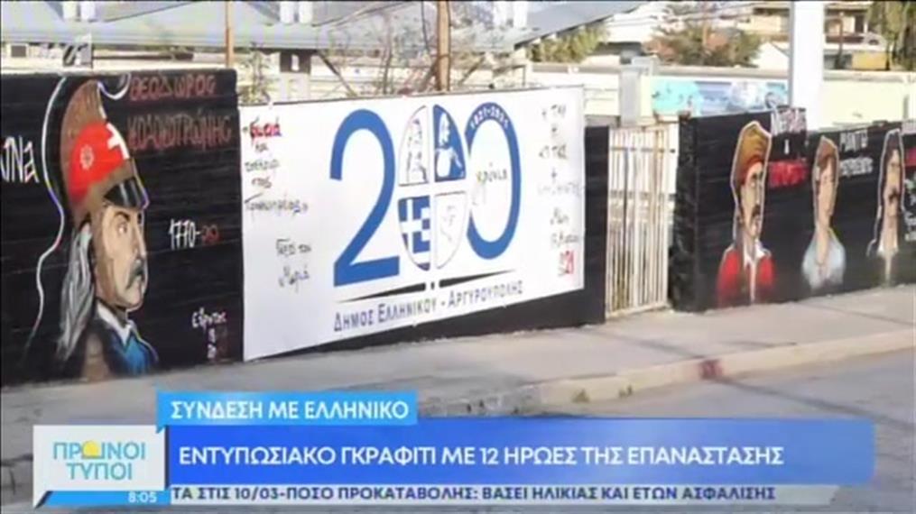 Εντυπωσιακό γκράφιτι με ήρωες της Ελληνική Επανάστασης