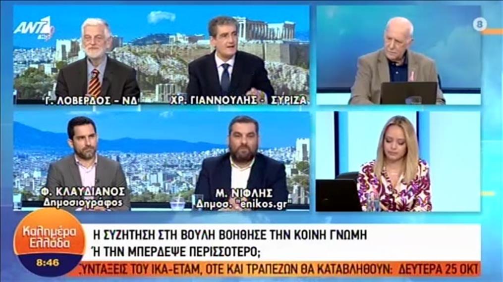Λοβέρδος - Γιαννούλης στο «Καλημέρα Ελλάδα»