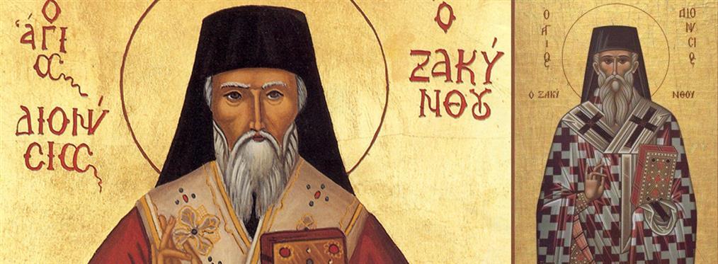 Άγιος Διονύσιος ο Νέος: ποιος ήταν ο Πολιούχος και προστάτης της Ζακύνθου