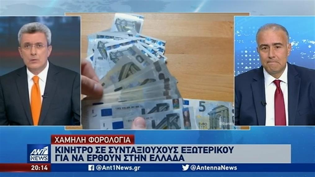 Κίνητρο σε συνταξιούχους εξωτερικού να έρθουν στην Ελλάδα