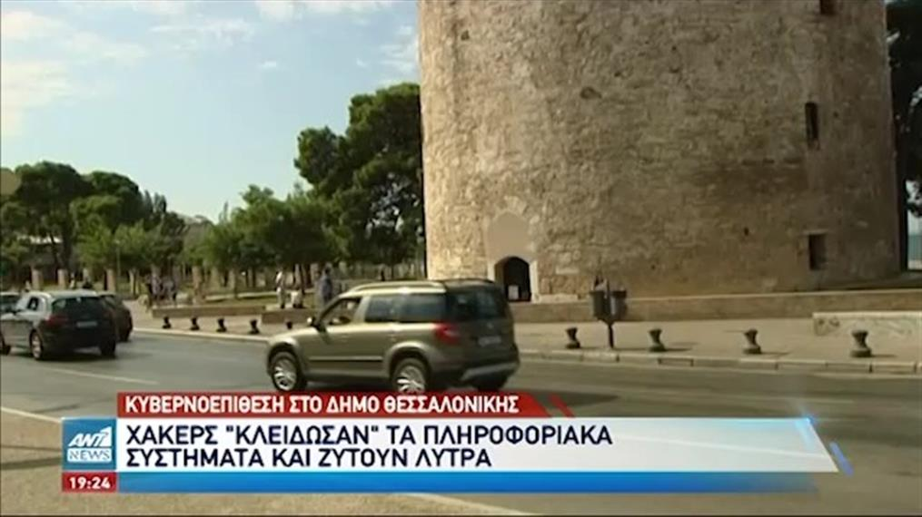 Κυβερνοεπίθεση δέχθηκε ο Δήμος Θεσσαλονίκης