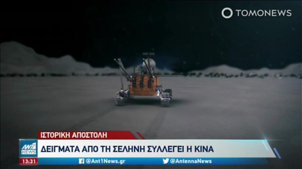 Στη Σελήνη ρομποτικό σκάφος της Κίνας