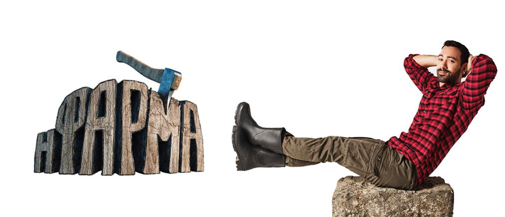 """H Φάρμα"" κάνει πρεμιέρα στον ΑΝΤ1 (εικόνες)"