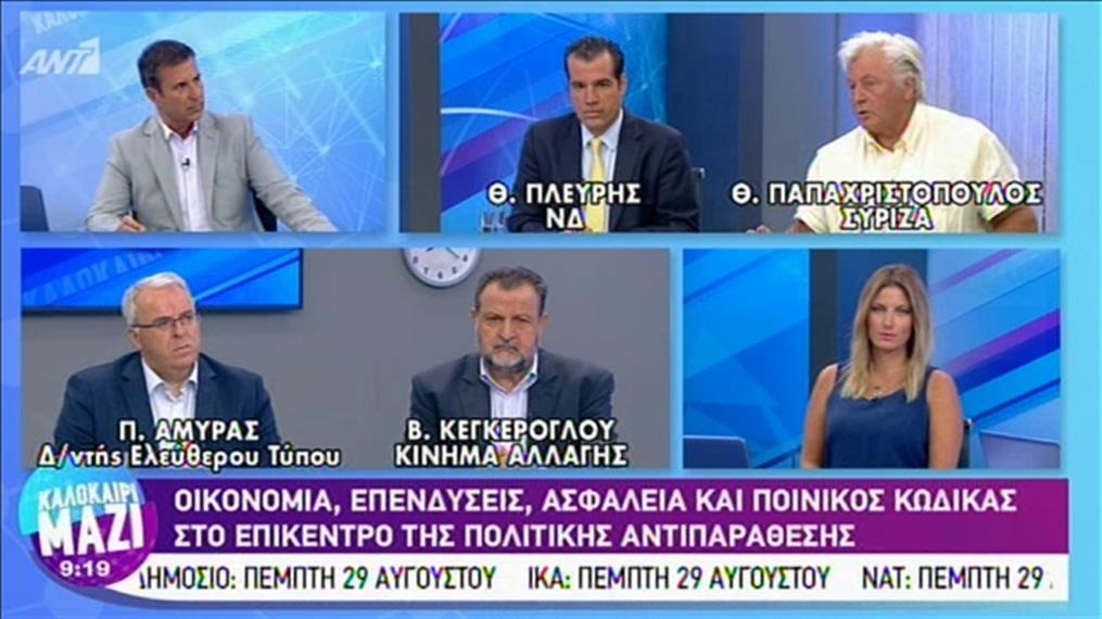 Οι Πλεύρης, Παπαχριστόπουλος και Κεγκέρογλου για την οικονομία και τον Ποινικό Κώδικα