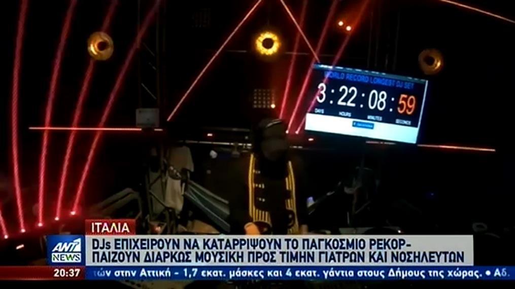 Κορονοϊός: το ρεκόρ των DJs και οι τουρκικές λίρες που «πλένονται» στο καυτό νερό