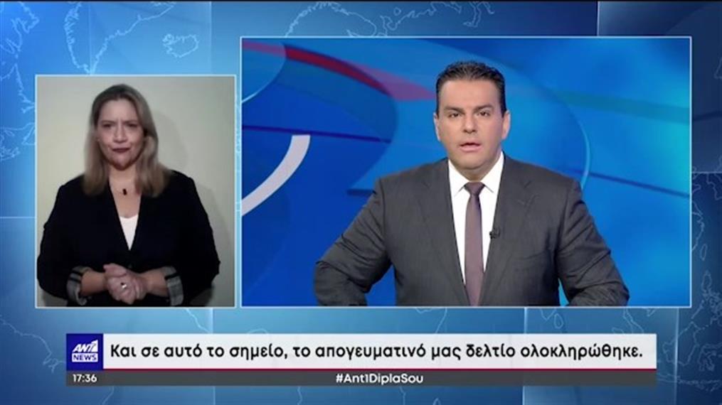 ANT1 NEWS 27-10-2021 ΣΤΗ ΝΟΗΜΑΤΙΚΗ