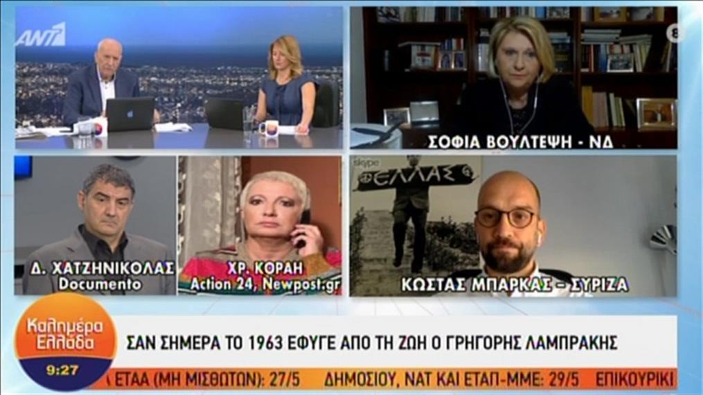 Οι Βούλτεψη και Μπάρκας στην εκπομπή «Καλημέρα Ελλάδα»