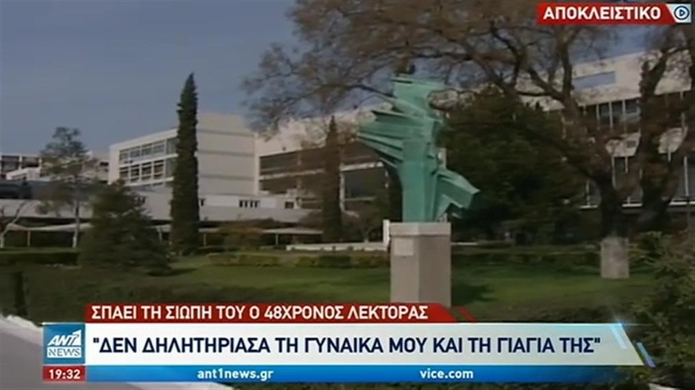 Αθώος δηλώνει στον ΑΝΤ1 ο Λέκτορας για την διπλή δολοφονία στην Θεσσαλονίκη