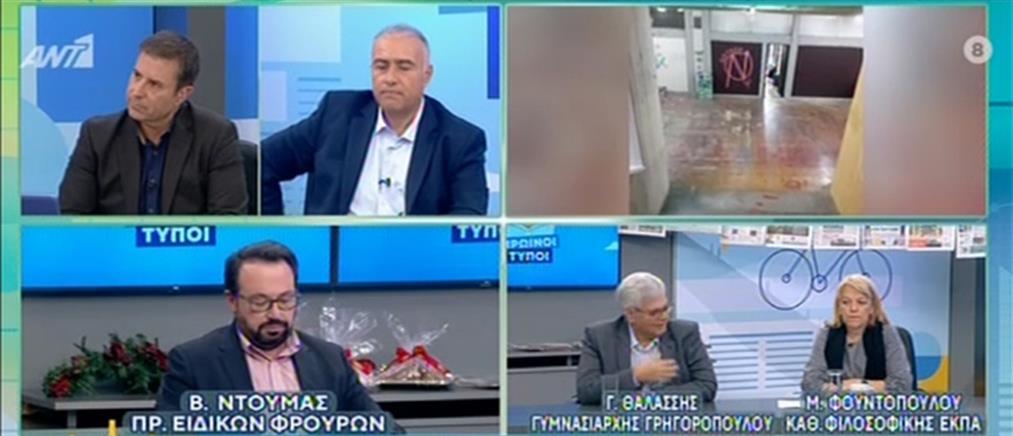 """Φουντοπούλου στον ΑΝΤ1: Ο """"Ρουβίκωνας"""" καλεί τους φοιτητές να κάνουν τις σχολές """"χώρους αντίστασης και αγώνα"""" (βίντεο)"""