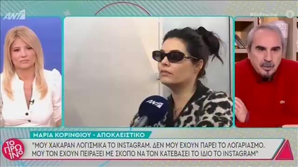 Η Μαρία Κορινθίου στην εκπομπή «Το Πρωινό»