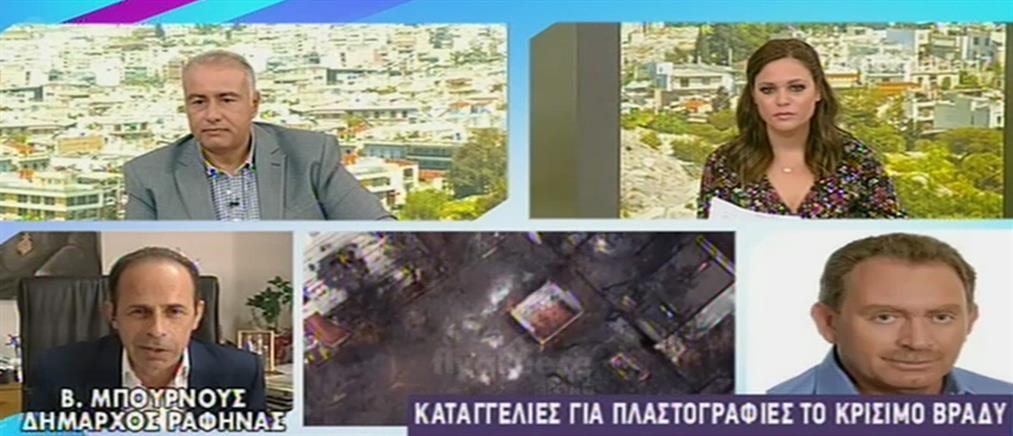 Φιλίππου στον ΑΝΤ1: Δευτερευούσης  σημασίας το αν δόθηκε εντολή εκκένωσης στον Μπουρνούς (βίντεο)
