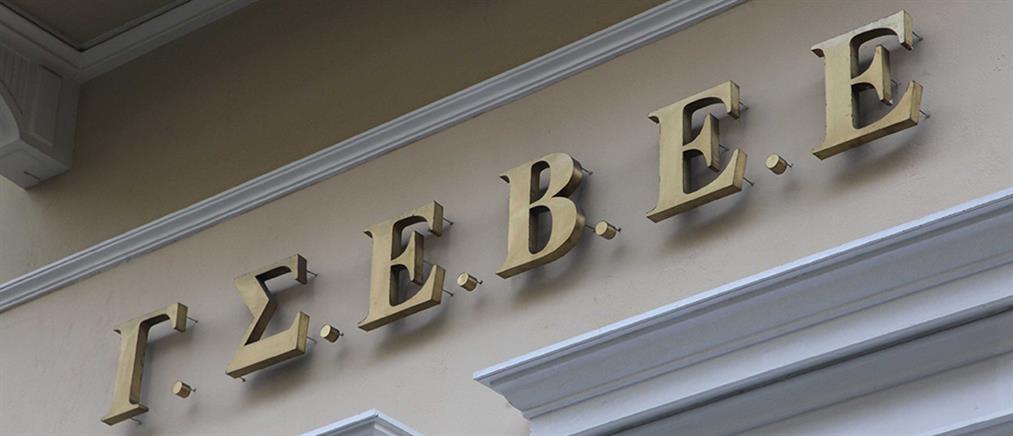 ΓΣΕΒΕΕ: Να ληφθούν άμεσα μέτρα για τις στρεβλώσεις των capital controls