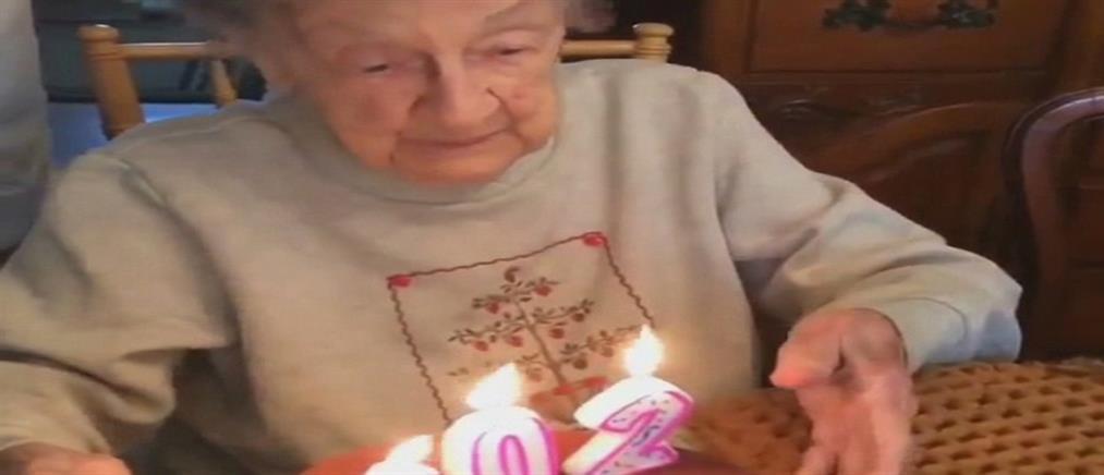 Φύσηξε τα  «102» κεράκια της τούρτας και της έφυγε η μασέλα (βίντεο)