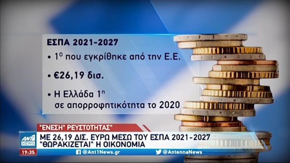 ΕΣΠΑ 2021 - 2027: Εγκρίθηκε το ελληνικό πρόγραμμα
