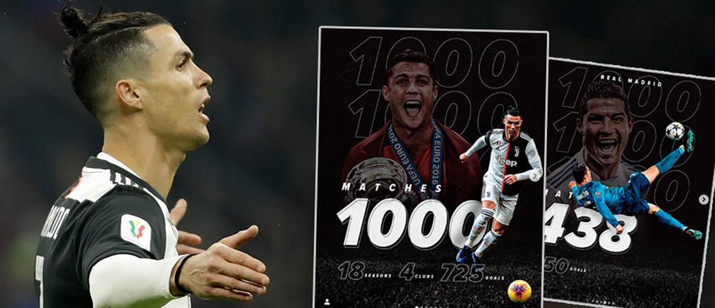 Ρονάλντο: Γιόρτασε τα 1000 ματς στα social media (εικόνες)