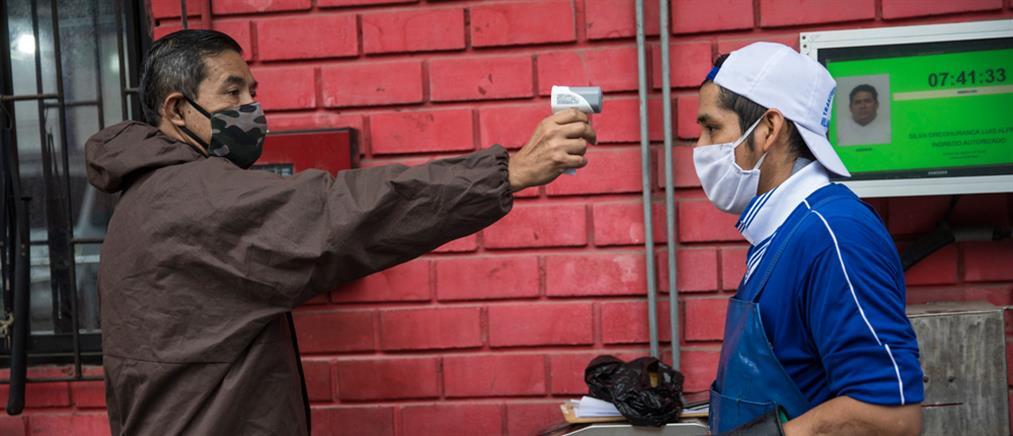 Κορονοϊός – Περού: παρέλυσαν σύστημα υγείας και οικονομία