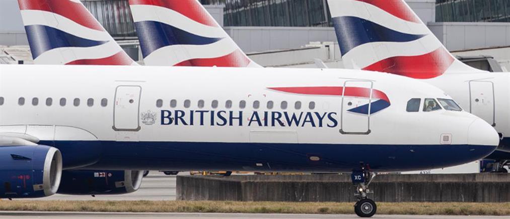 Ρεκόρ για αεροπορική πτήση από Νέα Υόρκη σε Λονδίνο