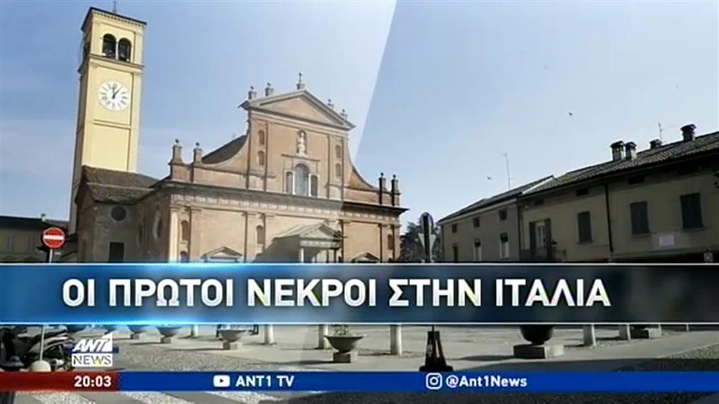 «Συναγερμός» στην Ιταλία για τον κορονοϊό