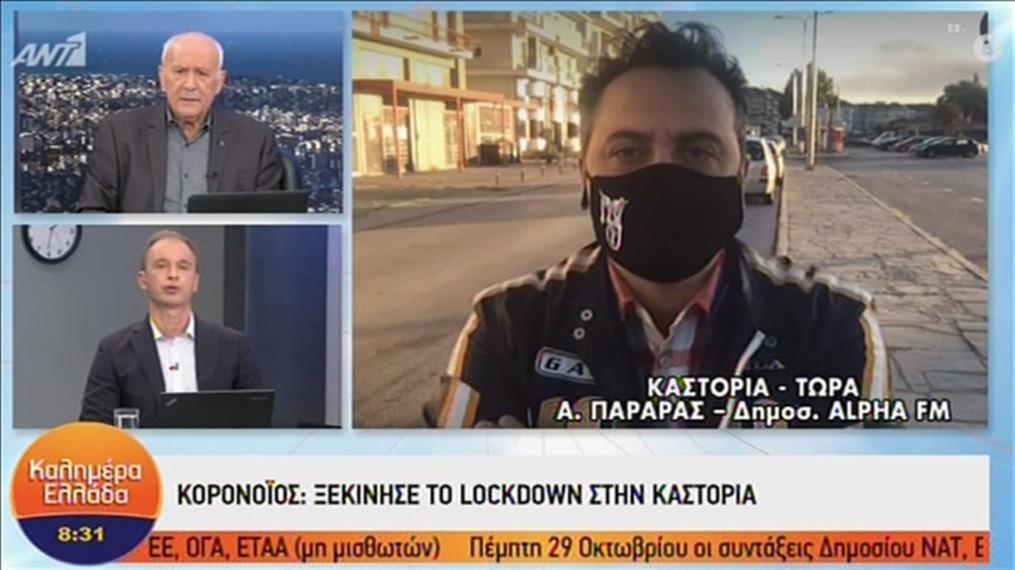 Lockdown στην Καστοριά