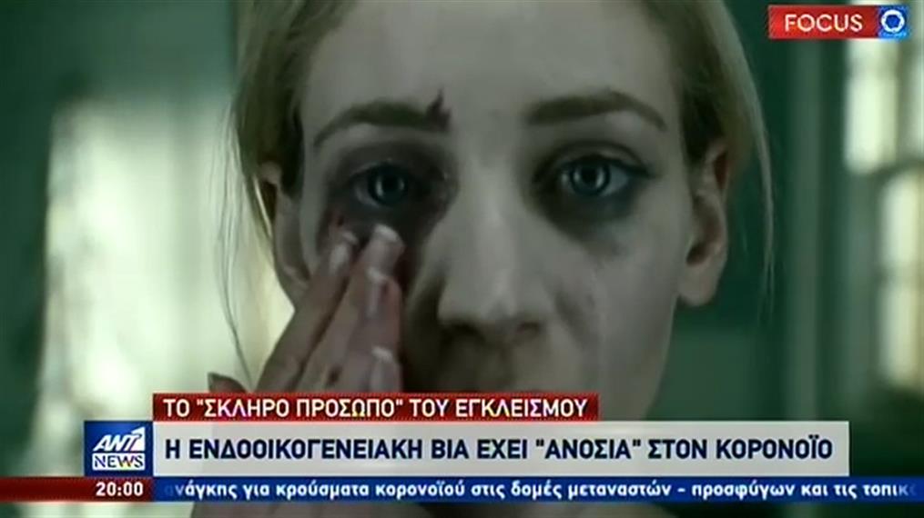 Αύξηση των κρουσμάτων ενδοοικογενειακής βίας έφερε η καραντίνα