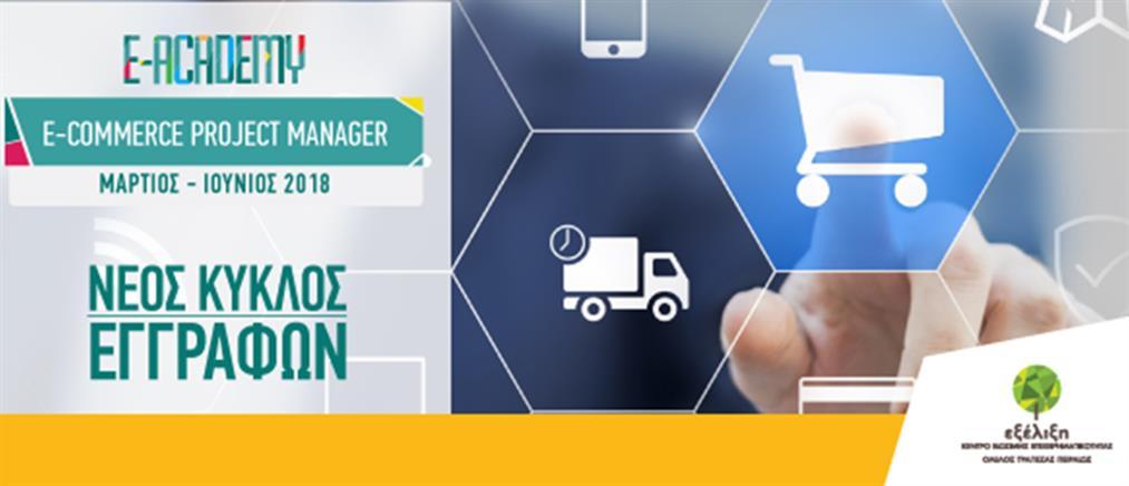 Ξεκινά το e-Commerce Project Manager για την κατάρτιση στο λιανικό εμπόριο
