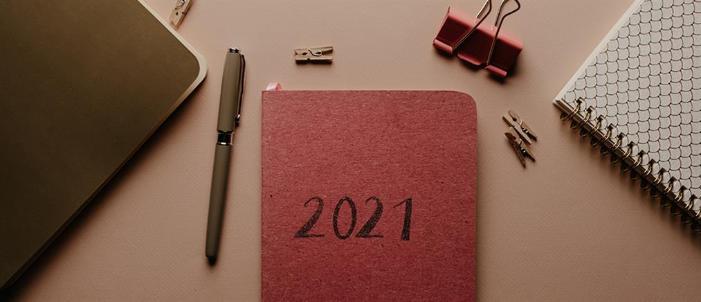2021: οι αργίες και τα τριήμερα της νέας χρονιάς